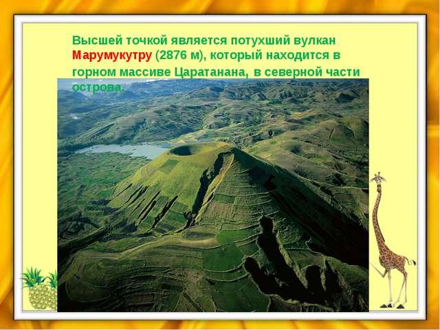 Высшей точкой является потухший вулкан Марумукутру (2876 м), который находитс...