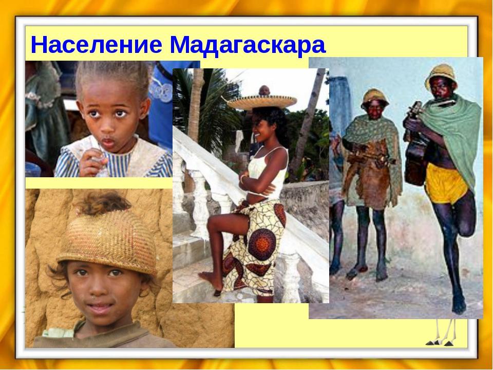 Население Мадагаскара