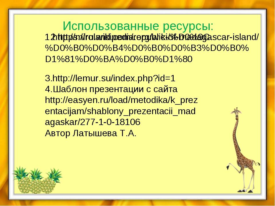 1.http://miroland.com/republic-of-madagascar-island/ 3.http://lemur.su/index...
