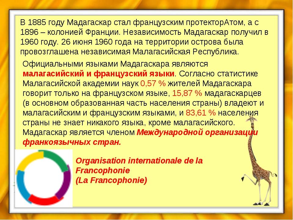 В 1885 году Мадагаскар стал французским протекторАтом, а с 1896 – колонией Фр...
