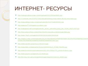 ИНТЕРНЕТ- РЕСУРСЫ http://sadogorodbest.ru/wp-content/uploads/2011/05/kartofel