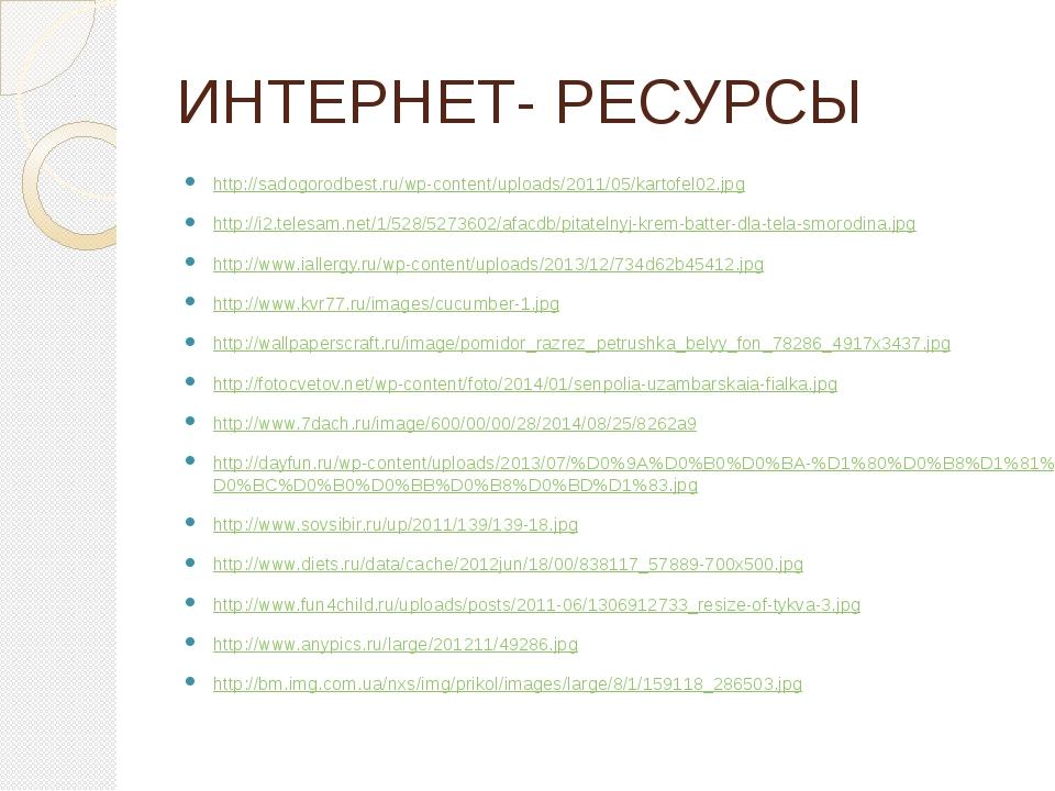 ИНТЕРНЕТ- РЕСУРСЫ http://sadogorodbest.ru/wp-content/uploads/2011/05/kartofel...