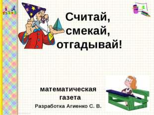 Считай, смекай, отгадывай! математическая газета Разработка Агиенко С. В.