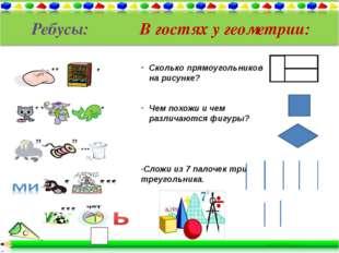 Ребусы: В гостях у геометрии: Сколько прямоугольников на рисунке? Чем похожи