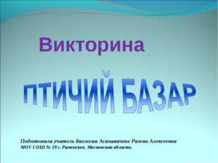 Викторина Подготовила учитель биологии Асинавичене Римма Алексеевна МОУ СОШ №