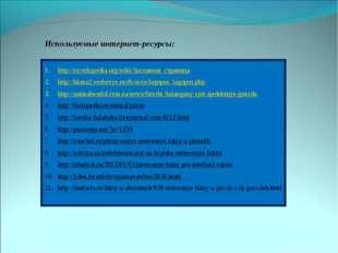 http://ru.wikipedia.org/wiki/Заглавная_страница http://kkmo2.verhovye.ru/rb/a