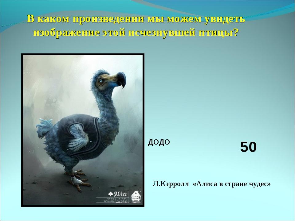 В каком произведении мы можем увидеть изображение этой исчезнувшей птицы? Л.К...
