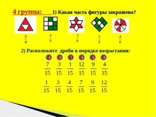 2) Расположите дроби в порядке возрастания: 1 2 4 6 5 3 4 группа: 1) Какая ча