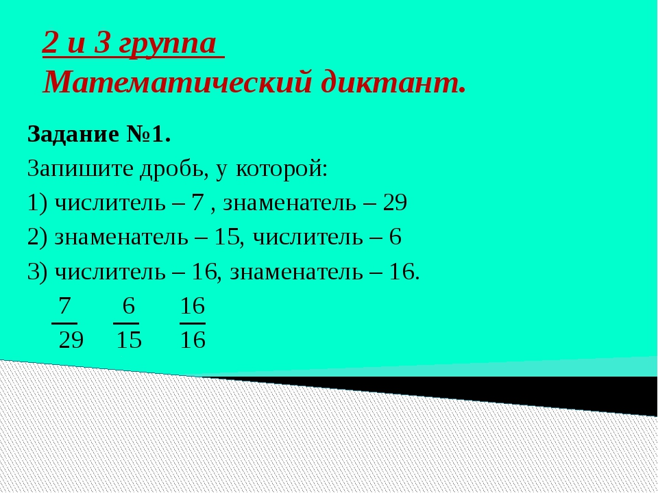 2 и 3 группа Математический диктант. Задание №1. Запишите дробь, у которой: 1...