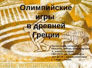 Олимпийские игры в древности. Олимпийские игры в древней Греции Презентацию
