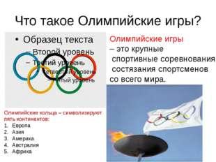 Что такое Олимпийские игры? Олимпийские игры – это крупные спортивные соревно