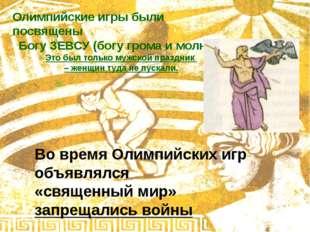 Во время Олимпийских игр объявлялся «священный мир» запрещались войны Олимпий