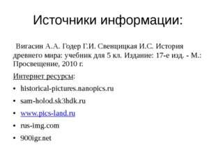 Источники информации: Вигасин А.А.Годер Г.И.Свенцицкая И.С. История древне