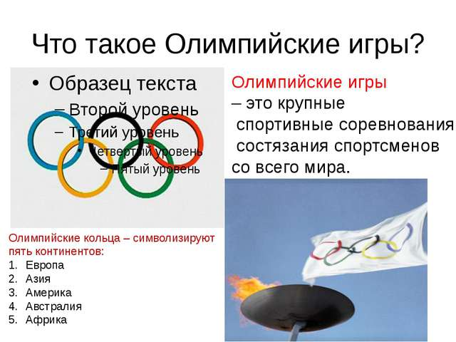 Что такое Олимпийские игры? Олимпийские игры – это крупные спортивные соревно...