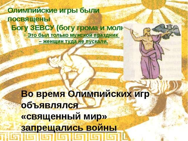 Во время Олимпийских игр объявлялся «священный мир» запрещались войны Олимпий...