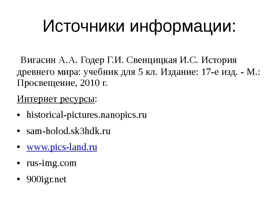 Источники информации: Вигасин А.А.Годер Г.И.Свенцицкая И.С. История древне...
