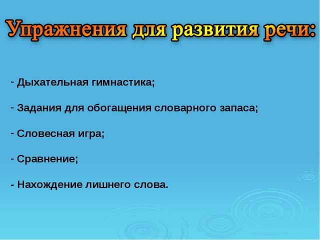 Дыхательная гимнастика; Задания для обогащения словарного запаса; Словесная...