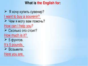 What is the English for: Я хочу купить сувенир? I want to buy a souvenir? Ч