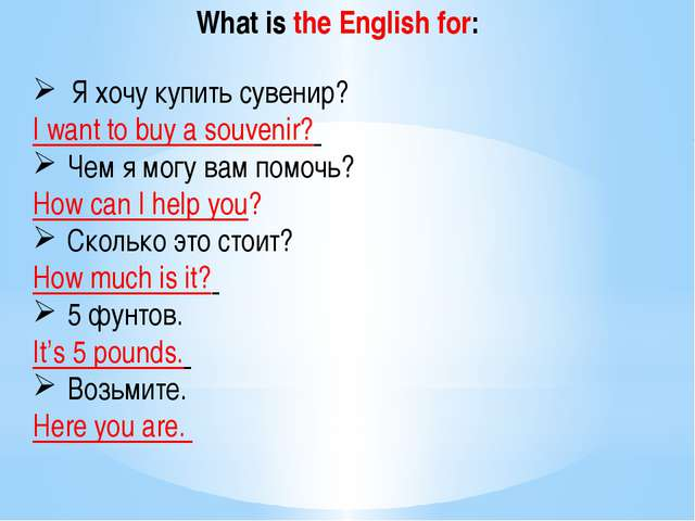 What is the English for: Я хочу купить сувенир? I want to buy a souvenir? Ч...