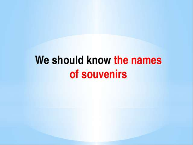 We should know the names of souvenirs