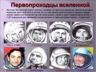 Поселок Чкаловский может считать «своими» и Героев-космонавтов, многое из кот