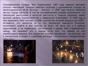 """Географический словарь """"Все Подмосковье"""" 1967 года издания называет поселок Ч"""