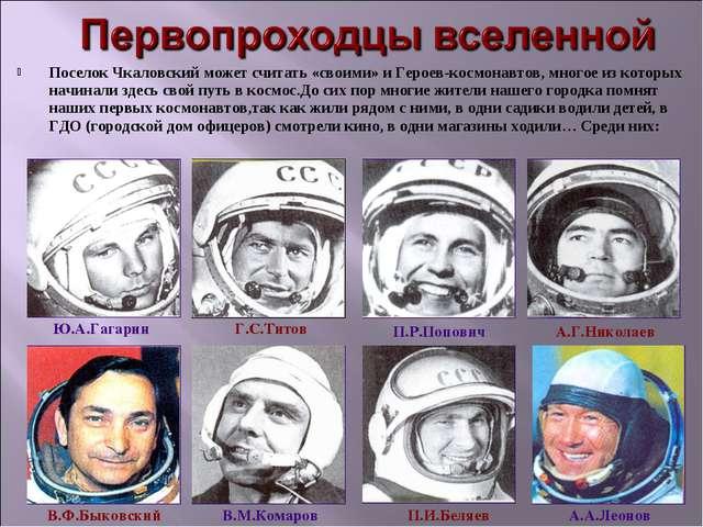 Поселок Чкаловский может считать «своими» и Героев-космонавтов, многое из кот...