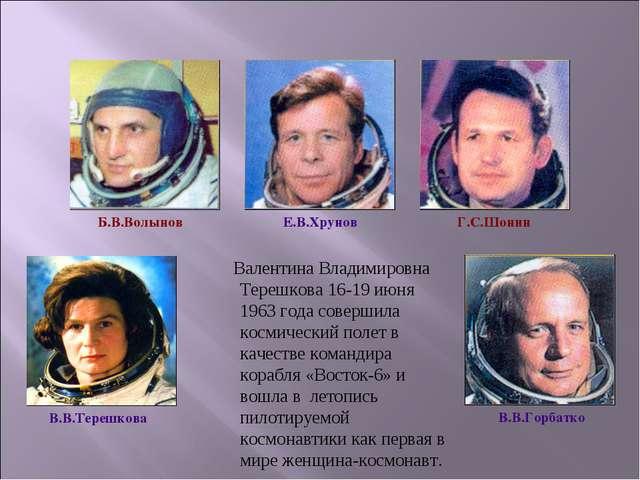 Валентина Владимировна Терешкова 16-19 июня 1963 года совершила космический...
