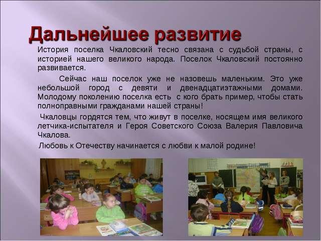 История поселка Чкаловский тесно связана с судьбой страны, с историей нашего...