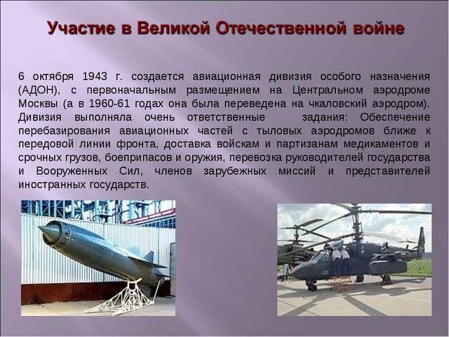 6 октября 1943 г. создается авиационная дивизия особого назначения (АДОН), с...
