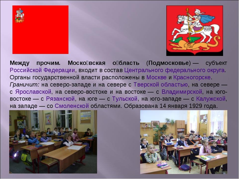 Между прочим. Моско́вская о́бласть (Подмосковье)— субъект Российской Федерац...
