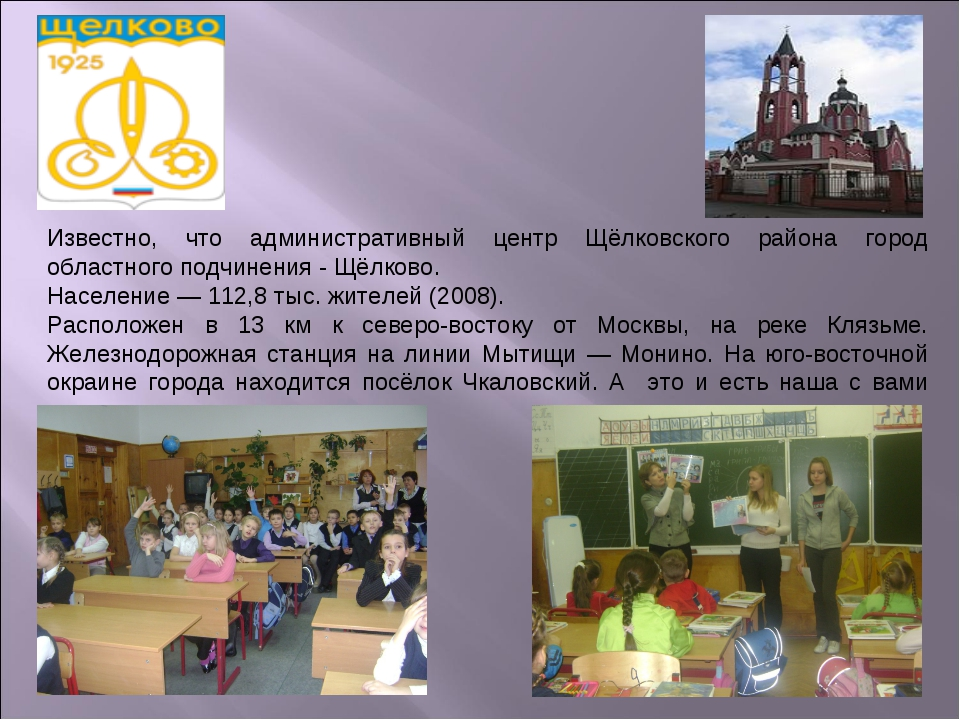 Известно, что административный центр Щёлковского района город областного подч...