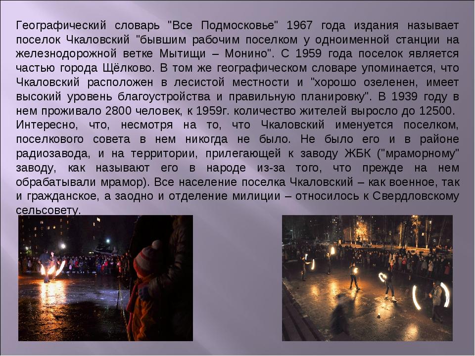 """Географический словарь """"Все Подмосковье"""" 1967 года издания называет поселок Ч..."""