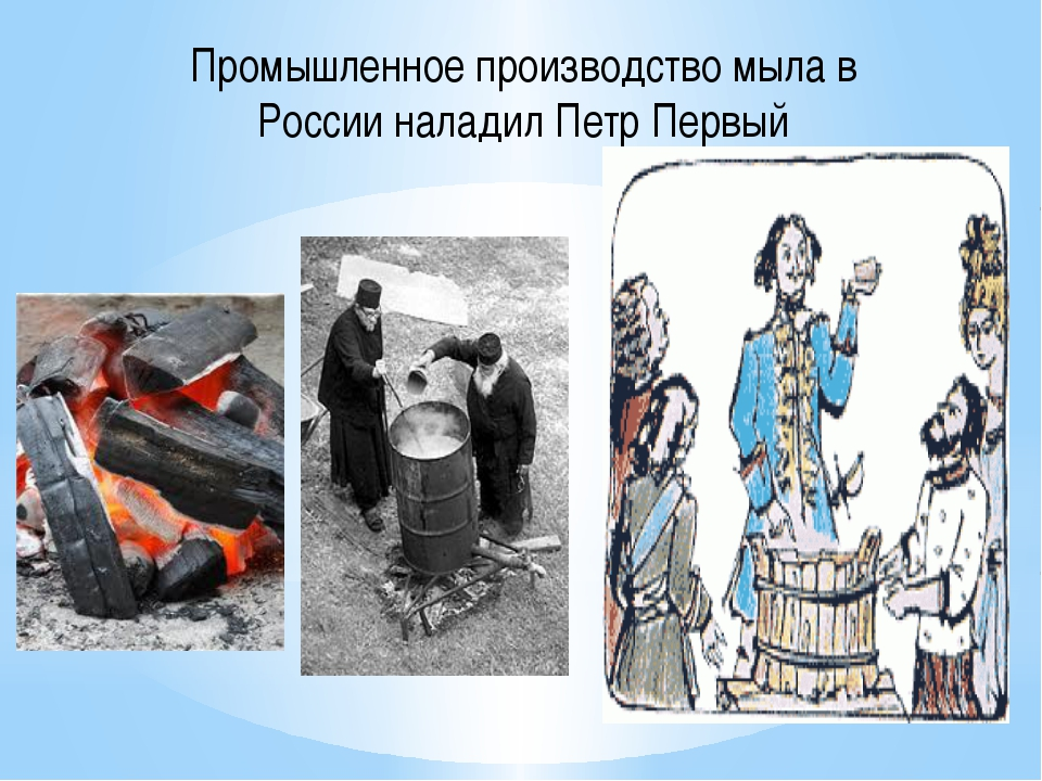 Промышленное производство мыла в России наладил Петр Первый