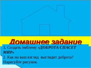 Домашнее задание 1. Создать эмблему «ДОБРОТА СПАСЕТ МИР» 2. Как наваш взгляд