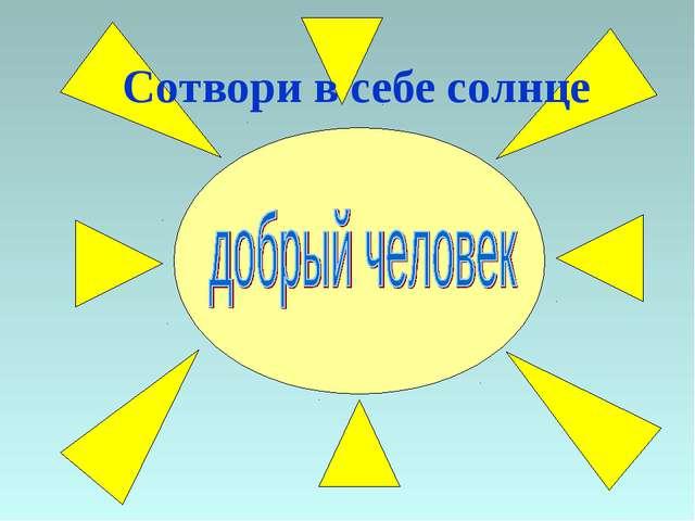 Сотвори в себе солнце