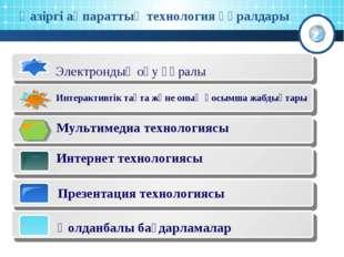 Қазіргі ақпараттық технология құралдары Электрондық оқу құралы Интерактивтік