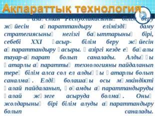 Қазақстан Республикасының білім беру жүйесін ақпараттандыру еліміздің даму с