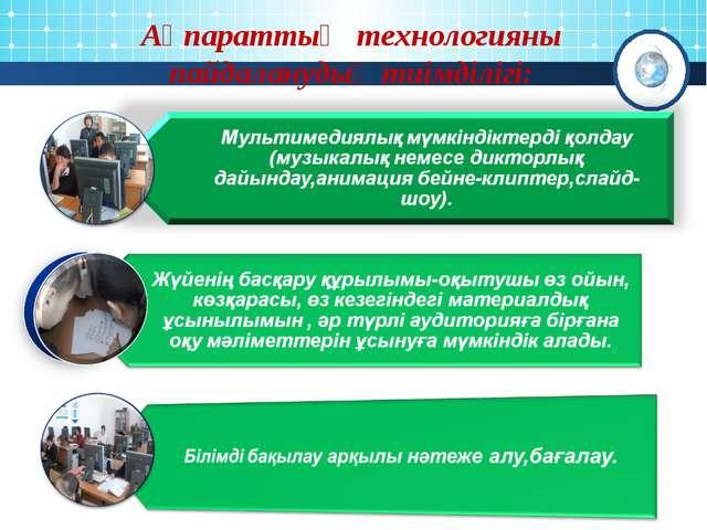 Ақпараттық технологияны пайдаланудың тиімділігі: