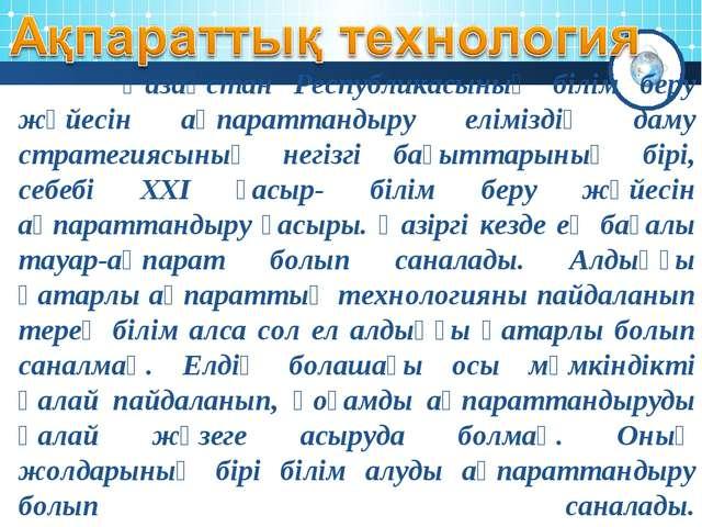 Қазақстан Республикасының білім беру жүйесін ақпараттандыру еліміздің даму с...