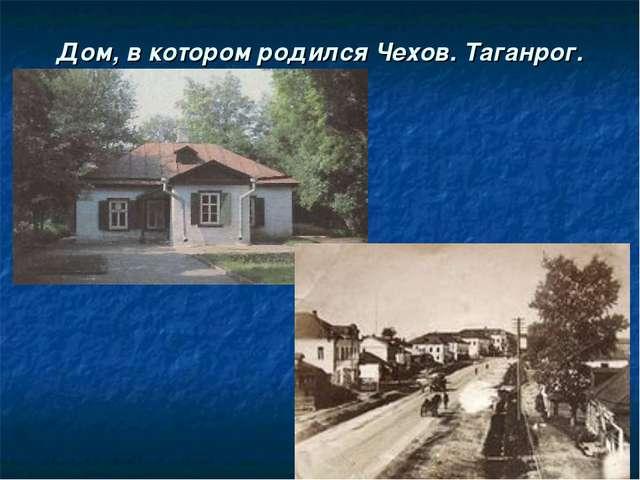 Дом, в котором родился Чехов. Таганрог.