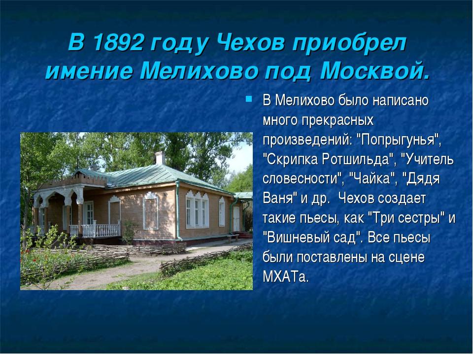 В 1892 году Чехов приобрел имение Мелихово под Москвой. В Мелихово было напис...