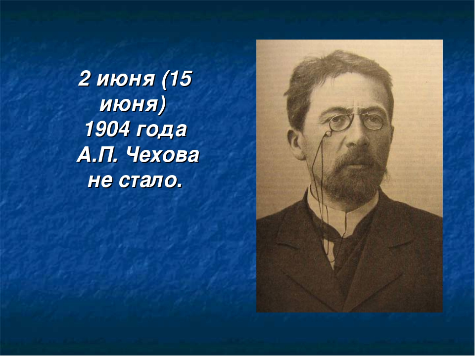 2 июня (15 июня) 1904 года А.П. Чехова не стало.