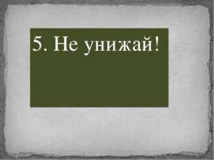 5. Не унижай!