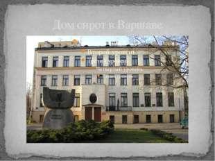Дом сирот в Варшаве