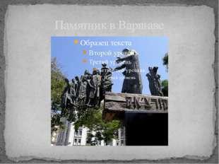 Памятник в Варшаве