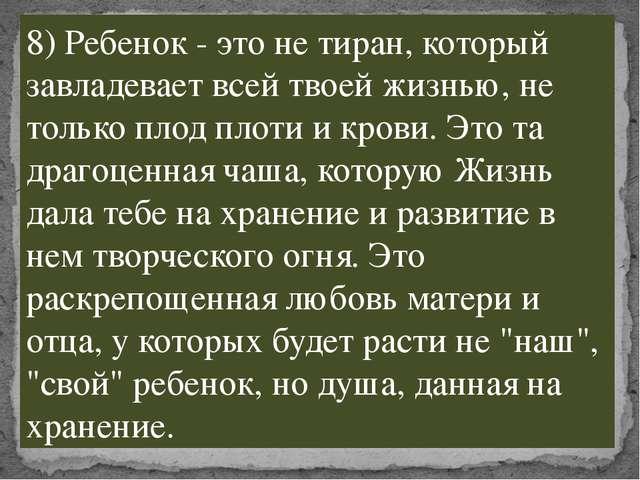 8) Ребенок - это не тиран, который завладевает всей твоей жизнью, не только п...