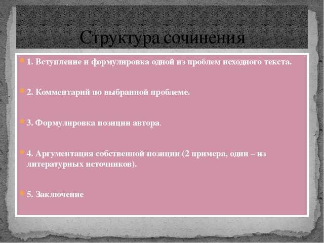 Структура сочинения 1. Вступление и формулировка одной из проблем исходного т...