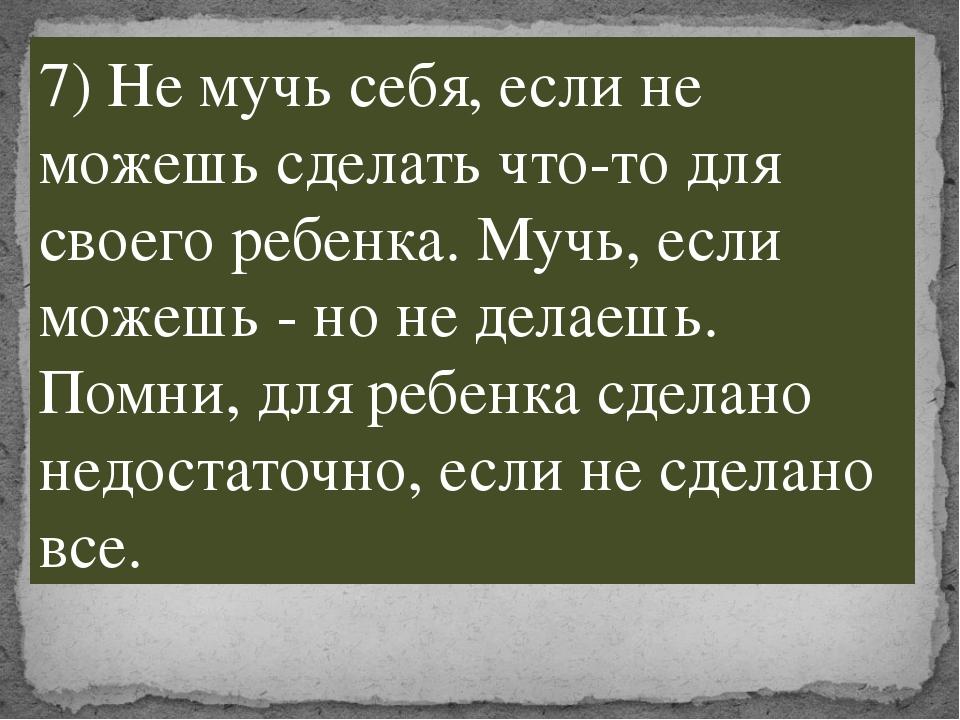 7) Не мучь себя, если не можешь сделать что-то для своего ребенка. Мучь, если...