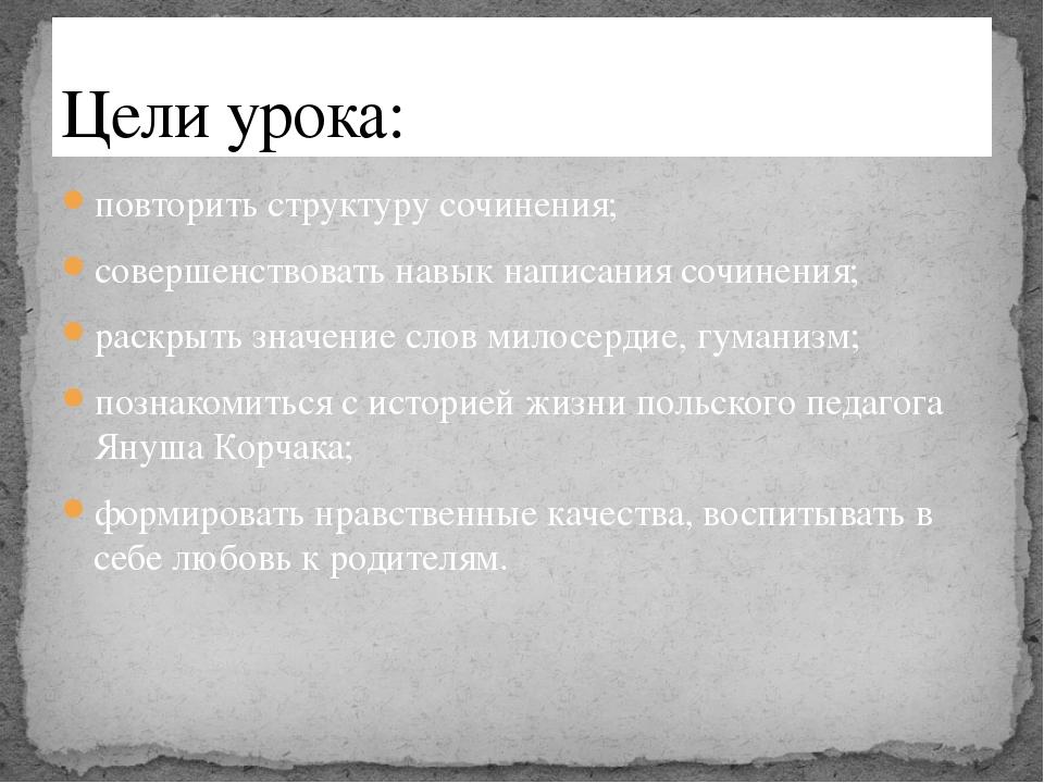 повторить структуру сочинения; совершенствовать навык написания сочинения; ра...